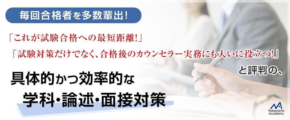 国家検定キャリアコンサルティング技能検定1級・2級 試験対策(2018年度対応)の「中山アカデミー」オフィシャルサイト