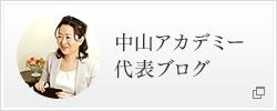 中山アカデミー代表ブログ