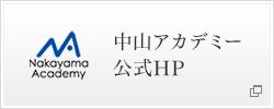 中山アカデミー公式サイト